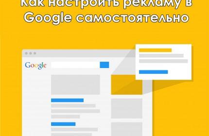 Контекстная реклама в Googl