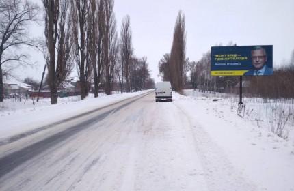 Мережу рекламних площин  у Чернігівській області поповнили біг борди у смт. Козелець та у  м. Городня
