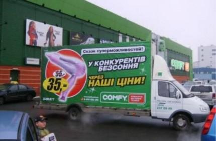 Преимущества рекламы на брендмобиле