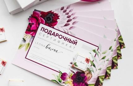 Печать подарочных сертификатов