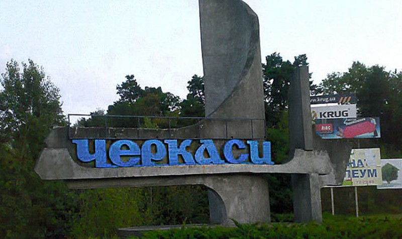 Черкаська обл