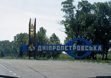 Дніпропетровська обл